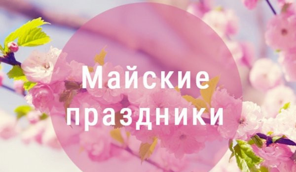 РАБОТАЕМ ВСЕ ДНИ, КРОМЕ 1 И 9 МАЯ!